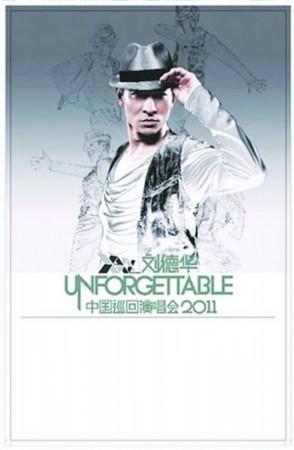 2011刘德华长沙演唱会
