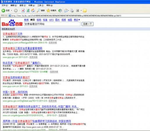 网站被黑_甘肃省建设厅网站被\