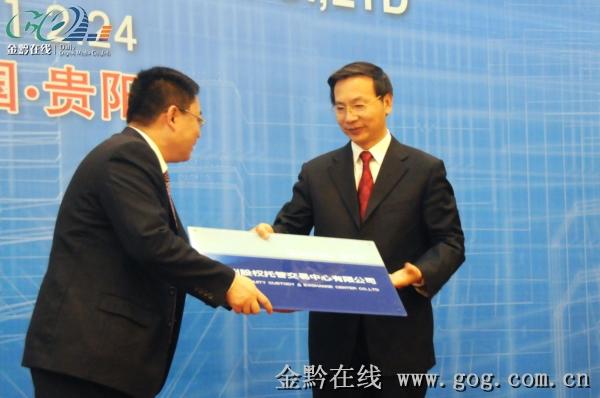 建西南重要金融中心 贵州股权托管交易中心挂牌成立