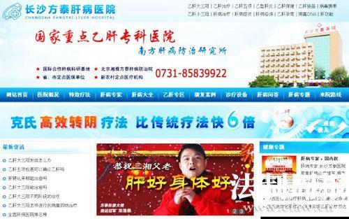 新闻中心 社会新闻 法治聚焦 正文  方泰医院网站.
