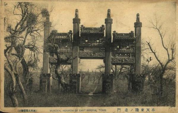 大清v公园公园努尔哈赤皇帝东陵沈阳陵墓1910年摄于35关攻略门楼图片