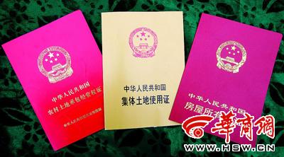陕西高陵试点农村产权改革 给农民发房屋产权证