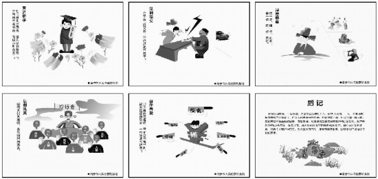 南宁市检察院典型案例连环漫画展展出的作品《张某自掘坟墓记》图片