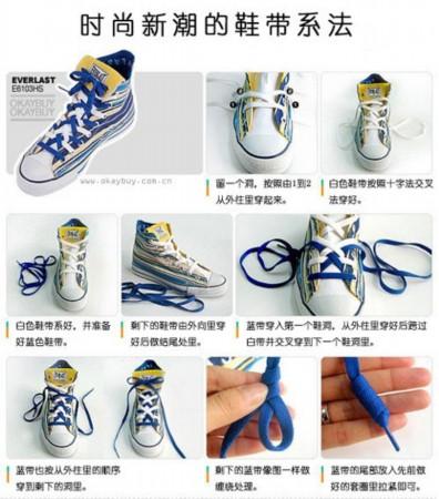 八种时尚新潮的帆布鞋鞋带系法