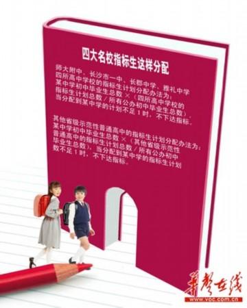 长沙公布升学指标四大初中生计名校划上调5%重点上海市新政图片