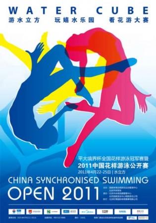 全国花样游泳冠军赛暨2011中国花样游泳公开赛海报图片