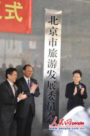 北京旅游发展委员会成立 每年拟投10亿专项资金
