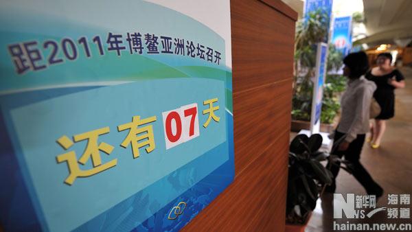 博鳌亚洲论坛2011年年会准备就绪