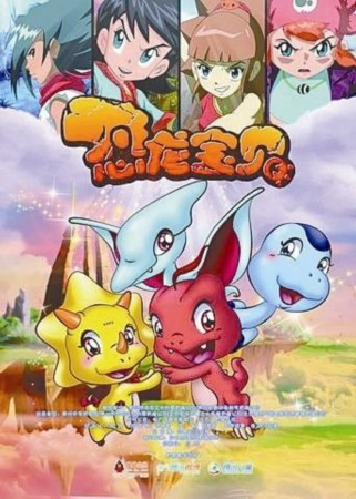 南海网 新闻中心 娱乐新闻 娱乐动态    国产动画电影《恐龙宝贝》将图片