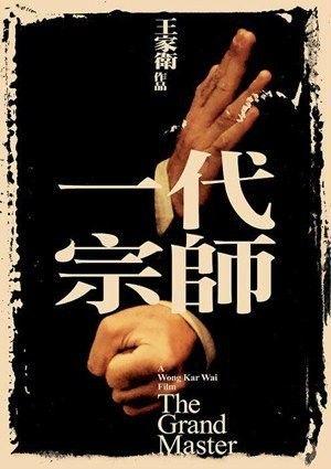 《一代宗师》-华语片海外淘金遇三重门 类型窄票房淡地位低