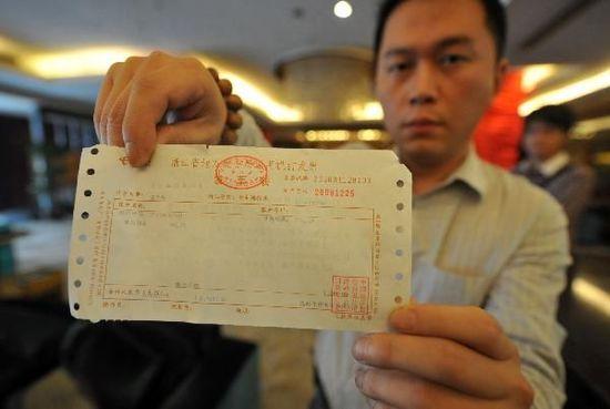 网贴称浙江温岭电信涉嫌出售假发票偷逃税款