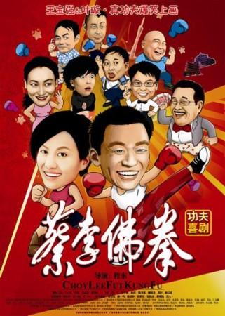 叶璇,王宝强等主要演员分别以可爱搞怪的q版人物形象亮相,成为了真人图片