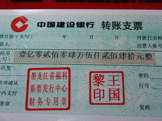 1.27亿兑奖详情:运钞车护送 得主真人亮相(图)