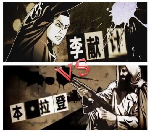 《杀死本·拉登》,千里之外的中国电影《李献计历险记》也遭遇了情节