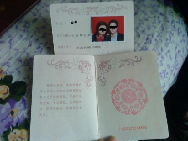 民政厅办出来的结婚证真威远县民政厅办理了结婚登记.