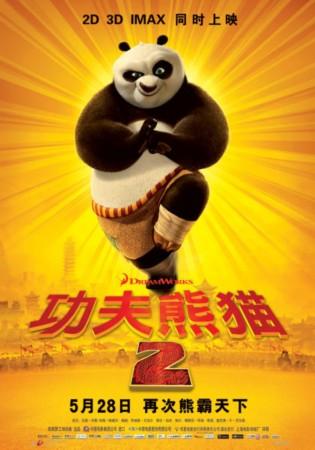 功夫熊猫大电影1
