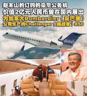 """而章子怡的""""活塞tb-9""""私人飞机价值5000多万元,范冰冰也拥有价值2000"""