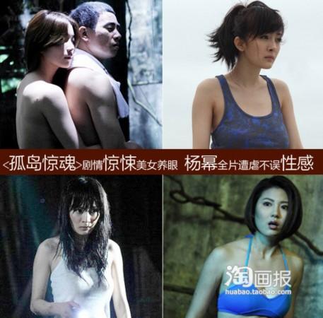 孤岛惊魂一片春色 杨幂领众女星性感示人(图)