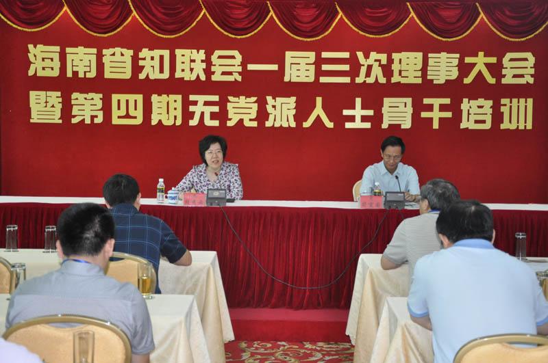 海南省委统战部举办第四期无党派人士骨干培训