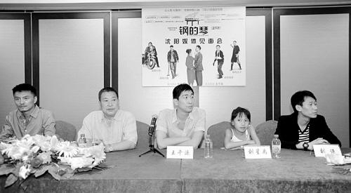 钢的琴》剧组昨日来沈宣传(图)_南海网新闻中心
