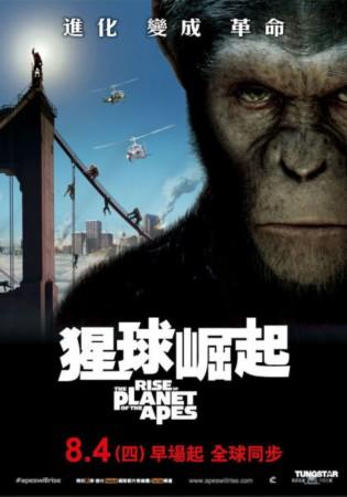 猩球崛起1电影免费
