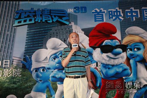 3D数字 蓝精灵 重磅献映 玩转中国巨幕新技术
