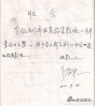 据了解,2010年,张咪以合作音乐剧的名义,找到英子女士和女子水晶乐坊