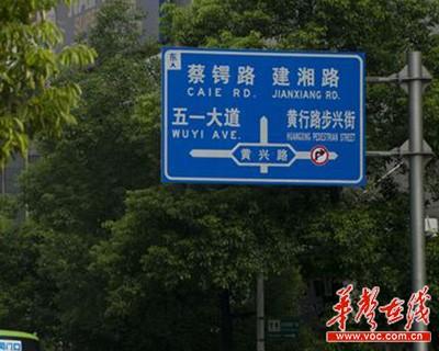 """黄行路步兴街?长沙闹市交通指示牌""""筐瓢"""""""