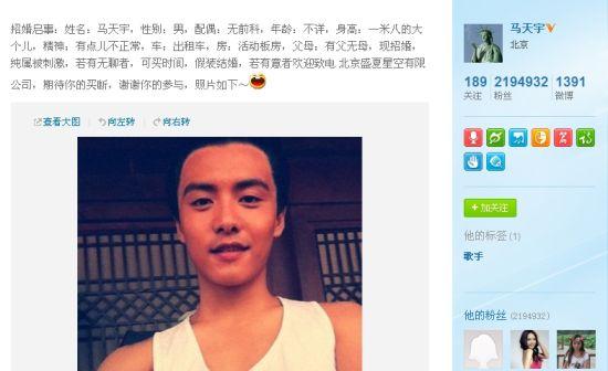 微博联播 马天宇微博征婚 称被刺激求买断