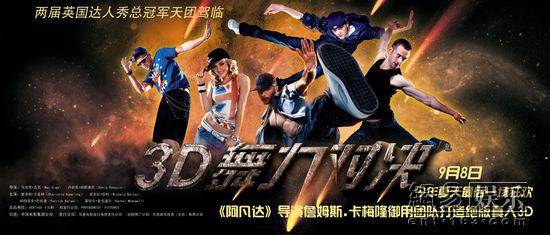 3d《舞力对决》今日上映 热舞热恋热力pk