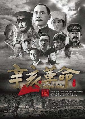 《辛亥革命》将映 战壕寻爱唯美浪漫(图)