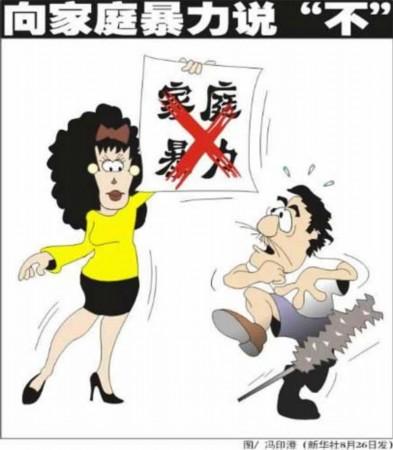 社会人火哥漫画全图_名人家暴刺中社会痛点 该如何直面 疯狂家暴图片