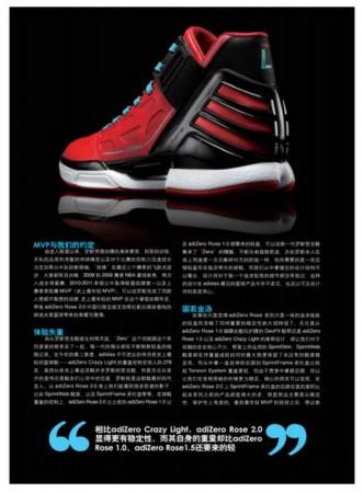 罗斯二代篮球鞋