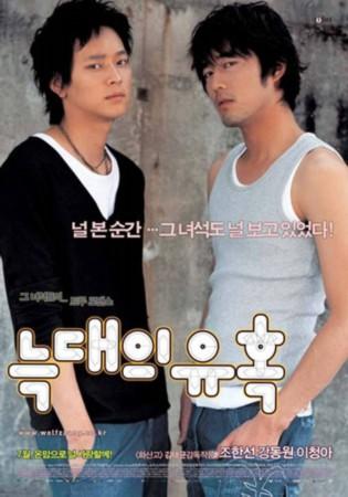 (编译/三三)韩国流行小说作家可爱淘的作品《狼的诱惑》2004年被改编