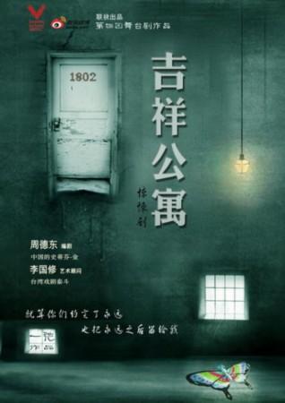 吉祥公寓1802 将上演 周德东首试舞台惊悚剧