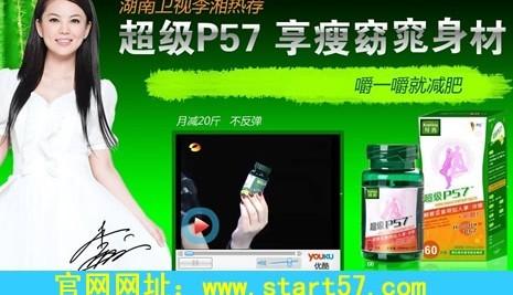 李湘p57多少钱_李湘热荐超级p57,自爆超级p57减肥四十斤秘籍