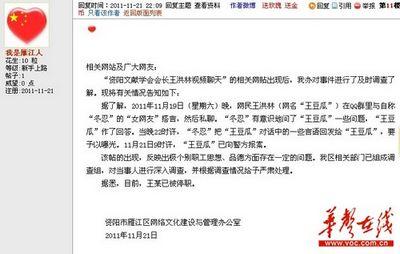 裸聊视频网址_官员与女网友裸聊曝光续:目前该会长已被停职