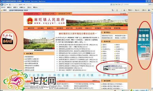 新闻中心 社会新闻 人间百态 正文    酉阳麻旺镇政府网站首页的三处