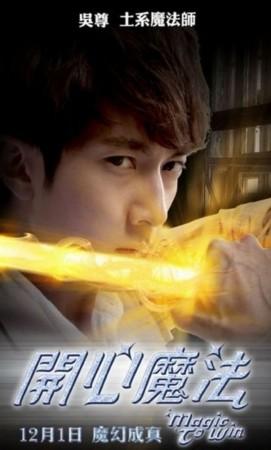 吴尊主演的电影《开心魔法》于12月1日在内地上映.(资料图)