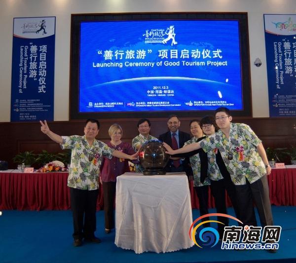 """联合国教科文组织""""善行旅游""""项目在海南启动"""