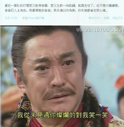 TVB资深演员王伟逝世 儿子微博公布已入土为安