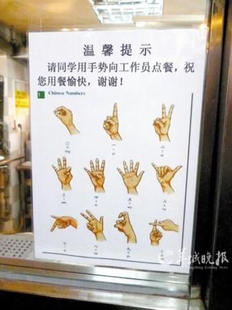中山大学餐厅贴点餐指定手势 引导正确点餐(图