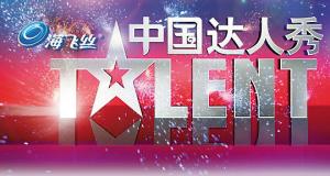 第三季 中国达人秀 收视率节节攀升