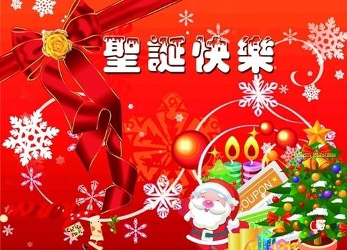 【圣诞节祝福语】2011年圣诞节搞笑短信祝福语