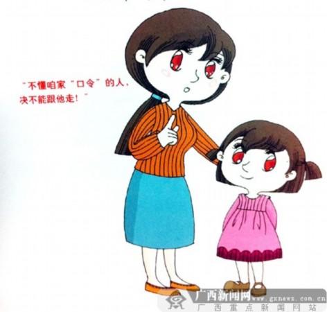动漫 卡通 漫画 头像 玩具娃娃 472_450
