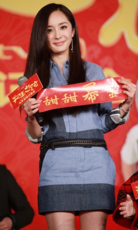 图文:《新天生一对》见面会--杨幂展示对联_南