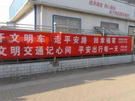 开发区文明办在汽车南站春节期间的宣传条幅