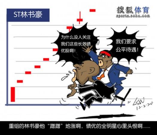 nba漫画:林书豪重组接连涨停 科比皇帝求安慰