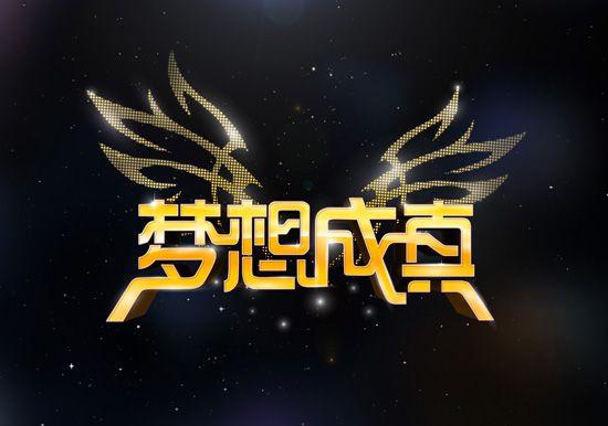 娱乐资讯_新闻中心 娱乐新闻 娱乐八卦 正文    梦想成真logo喷绘副本    网易