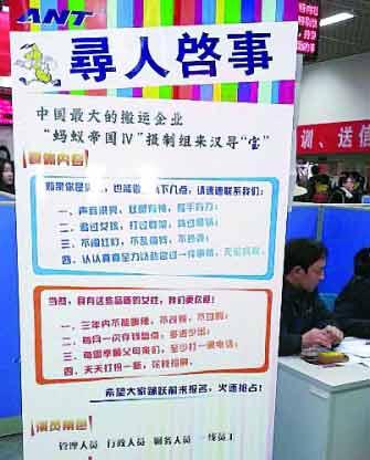 招聘现场,武汉公司的徐经理说,海报上招聘要求都是公司内部商量后决定